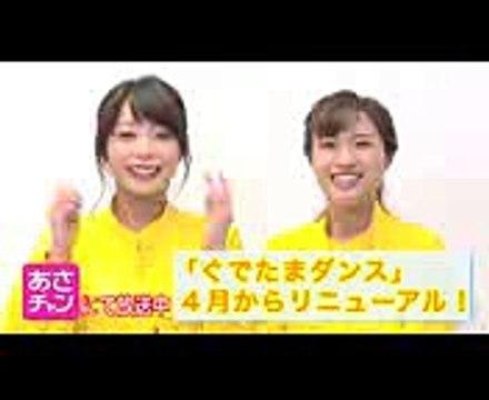 TBSアナ 宇垣美里&伊東楓 「新ぐでたまダンス」を踊る!【TBS】