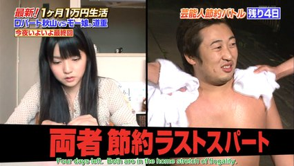 Ougon Densetsu, Michishige Sayumi, Akiyama of Robert - 2011-12-15, Episode 5-5, Subbed 1-2