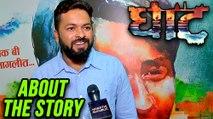 Ghaat Marathi Movie | Interview Of Director | Yash Kulkarni, Mitali Jagtap | In Cinemas 15th Dec