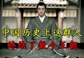 中国历史上这群人终结了数个王朝