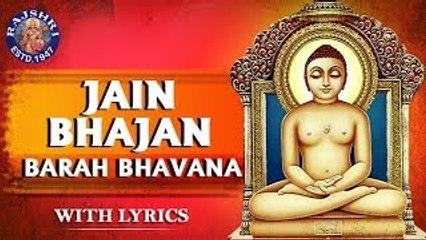Barah Bhavana With Lyrics | बारह भावना | Popular Jain Bhajan With Lyrics