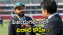 Virat Kohli Wants This Approach In Their Tour Of South Africa | Oneindia Telugu