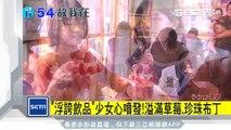 「浮誇飲品」少女心噴發! 溢滿草莓、珍珠布丁│三立新聞台