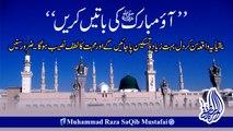 Aao Mubarik Ki Batain Karain (Muhammad Raza SaQib Mustafai)