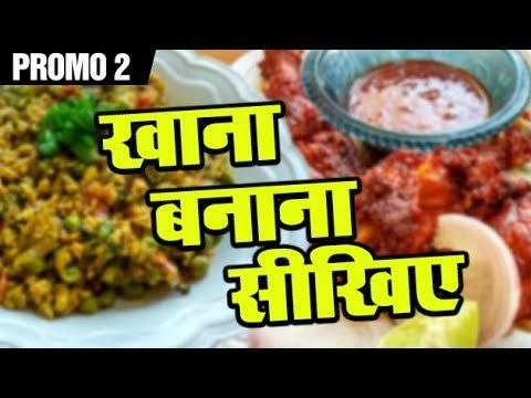 Khana Banana Sikhe | Promo 2 | Shudh Desi Kitchen