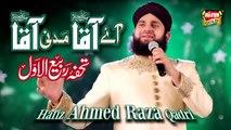 Hafiz Ahmed Raza Qadri - Aaye Aqa Madni Aqa - New Rabiulawal Naat 2018
