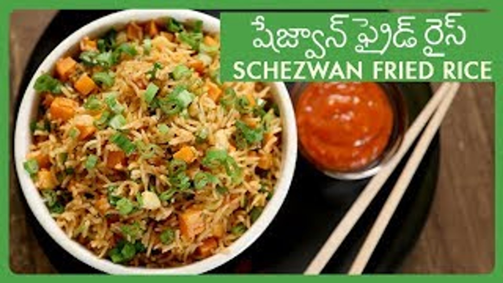 Schezwan Fried Rice Recipe In Telugu | Chinese Fried Rice Recipe At Home | షేజ్వాన్ ఫ్రైడ్ రైస్