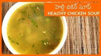 Healthy Chicken Soup Recipe In Telugu | How To Make Easy Chicken Soup At Home | హెల్ది చికెన్ సూప్