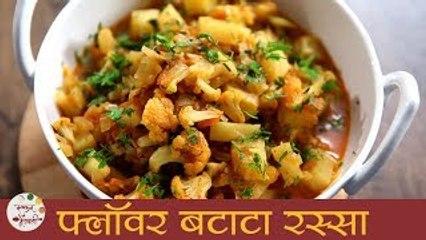 Flower Batata Rassa | फ्लॉवर बटाटा रस्सा | Cauliflower Potato Curry | Recipe In Marathi | Archana