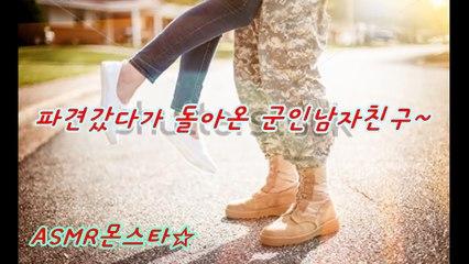 파견갔다가 돌아온 군인남자친구(몬스타의 후예)달달 달콤 Roleplay Boyfriend Korean asmr남자[한국어 ASMR]몬스타