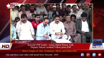 Karachi PSP leader  Anees Qaim Khani Talk   Deputy Mayor Arshad Vohra joins PSP