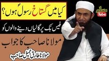 [Emotional] Maulana Tariq Jameel Special Bayan for Girls _ Molana Tariq Jameel 2018