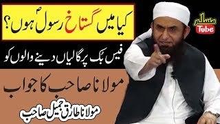 Emotional Maulana Tariq Jameel Special Bayan for