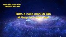 Tutto è nelle mani di Dio - La Chiesa di Dio Onnipotente