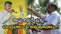 Kapu Reservations : Mudragada on 5 Percent qouta for Kapus | Oneindia Telugu