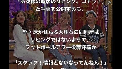 浜崎あゆみの新居がスゴすぎる!広すぎて勘違いする部屋、公園のような屋上…テレビ初公開