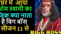 Bigg Boss 11 Swami Om ji again in Bigg boss 11 ? know what is relation of swami om ji with BB 11