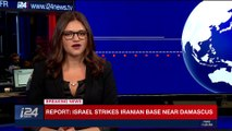 i24NEWS DESK | Report: Israel strikes Iranian base near Damascus | Saturday, December 2nd 2017
