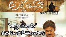 'అజ్ఞాతవాసి' కథ ఏంటో తెలుసా ?   Filmibeat Telugu