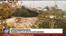 'Συγκλονιστικές εικόνες από τις πλημμύρες σε Αιτωλοακαρνανία & Παξούς...'-Kuwp-Rrn20E