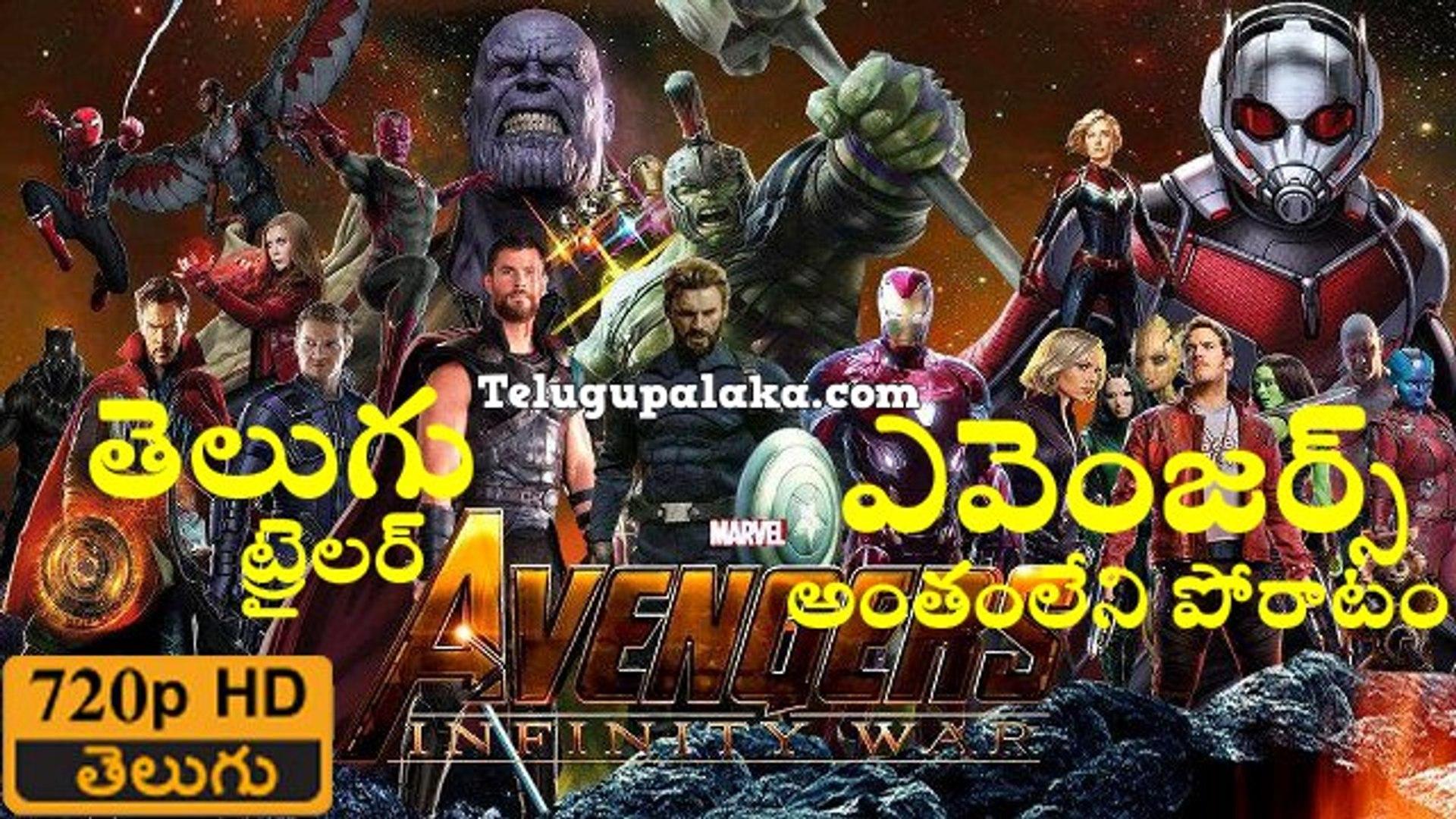 Avengers Infinity War 2018 Telugu Dubbed Trailer Watch Online