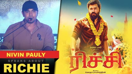 Nivin Pauly About The Movie @ Richie Audio Launch | Cast N' Crew | Dec 8 Release