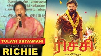 Tulasi Shivamani About The Movie @ Richie Audio Launch | Cast N' Crew | Dec 8 Release