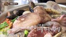 뚱4의 해물손칼국수 먹방 [맛있는 녀석들 Tasty Guys] 145회
