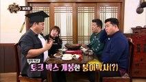 김프로 뱃속에서 온 편지 [맛있는 녀석들 Tasty Guys] 145회