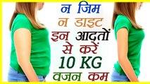 Weight Loss: न जिम ना डाइट, इन आदतों से कम करें वज़न | Habits to Lose Weight in Weeks | Boldsky