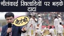 India Vs Sri Lanka 3rd Test: Sourav Ganguly slams Sri Lankans on mask incident | वनइंडिया हिंदी