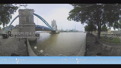 [360] 날짜변경선 체험 2편, 영국 런던 타워브릿지, 그리니치