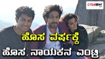 ಹೊಸ ವರ್ಷಕ್ಕೆ ಸ್ಯಾಂಡಲ್ ವುಡ್ ಗೆ ಹೊಸ ನಾಯಕನ ಎಂಟ್ರಿ | Filmibeat Kannada