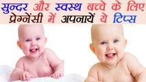 Pregnancy Tips for healthy baby   प्रेग्नेंसी में करें ये काम, बच्चा होगा सुंदर और स्वस्थ   Boldsky
