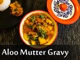 Aloo Matar Gravy Recipe | How To Prepare Alu Matar Gravy | Boldsky