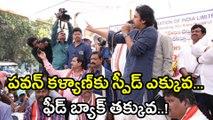 Pawan Kalyan Tour: I Don't Know Pawan Kalyan Says YS Jagan