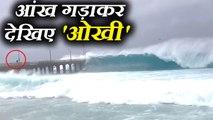 See Video of Ockhy Cyclone, Maharashtra, Gujrat Alert from Weather Forcast ओखी तूफान की देखिए झलक