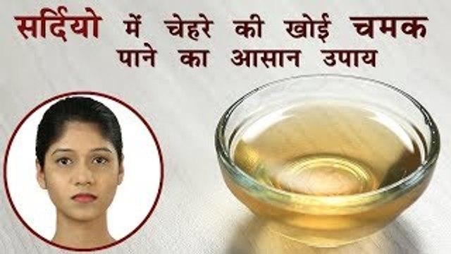 सर्दियों में चेहरे की खोई चमक पाने का आसान उपाय | DULL SKIN TREATMENT IN HINDI | घरेलु नुस्ख़े