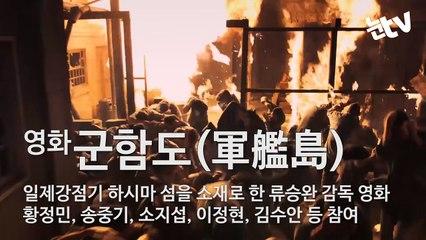 [눈TV] '군함도' 송중기 '류승완 감독 작품, 원톱 아니어도 상관 없어'  (Song joong ki)-7KsInu_rPyo