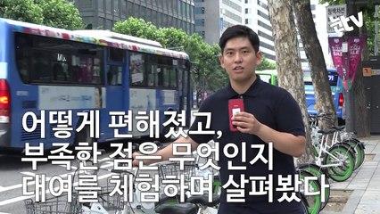 [눈TV] 기자가 타봤다! 개편한 서울시 '따릉이' 별점은 2.7점-gI21ps-no6s