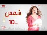 مسلسل شمس HD للنجمة ليلى علوي - الحلقة العاشر�