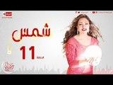 مسلسل شمس HD للنجمة ليلى علوي - الحلقة الحادي�