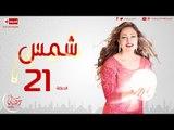 مسلسل شمس للنجمة ليلى علوي - الحلقة الحادية �