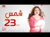 مسلسل شمس للنجمة ليلى علوي - الحلقة الثالثة �
