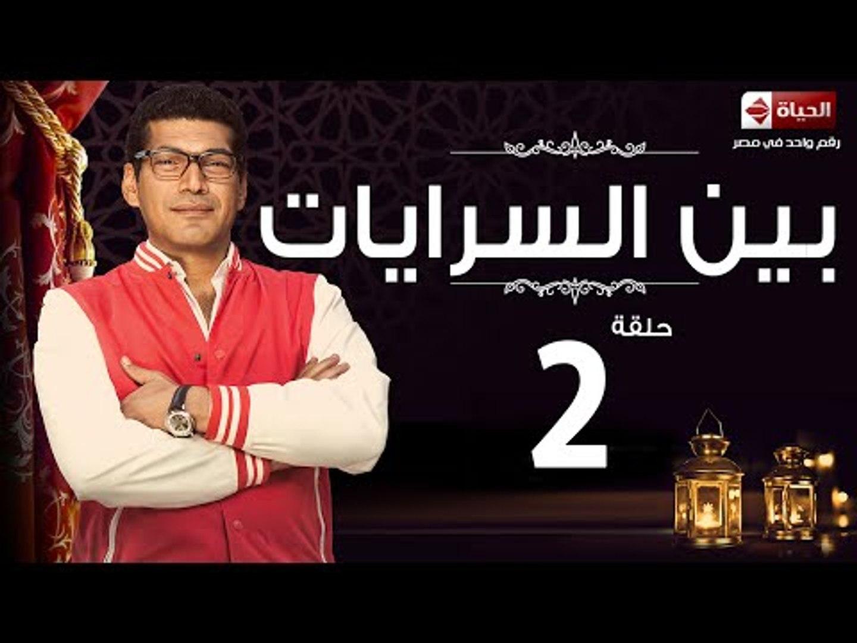 مسلسل بين السريات Hd الحلقة الثانية Ben El Sarayat Eps 02