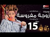 مسلسل يوميات زوجة مفروسة اوى - الحلقة الخامسة عشر بطولة داليا البحيرى - Yawmiyat Zoga Mafrosa Awy