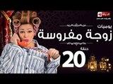 مسلسل يوميات زوجة مفروسة اوى - الحلقة العشرون بطولة داليا البحيرى - Yawmiyat Zoga Mafrosa Awy