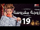 مسلسل يوميات زوجة مفروسة اوى - الحلقة التاسعة عشر بطولة داليا البحيرى - Yawmiyat Zoga Mafrosa Awy