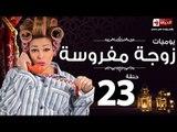 مسلسل يوميات زوجة مفروسة اوى - الحلقة الثالثة والعشرون - Yawmiyat Zoga Mafrosa Awy