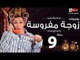 مسلسل يوميات زوجة مفروسة اوى - الحلقة التاسعة بطولة داليا البحيرى - Yawmiyat Zoga Mafrosa Awy